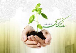 روز جهانی محیط زیست ، روز درخت کاری