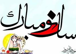1394 - 2015 - سال نو مبارک - عکس پیام تبریک سال نو 1394