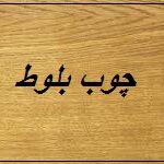 خصوصیات چوب بلوط