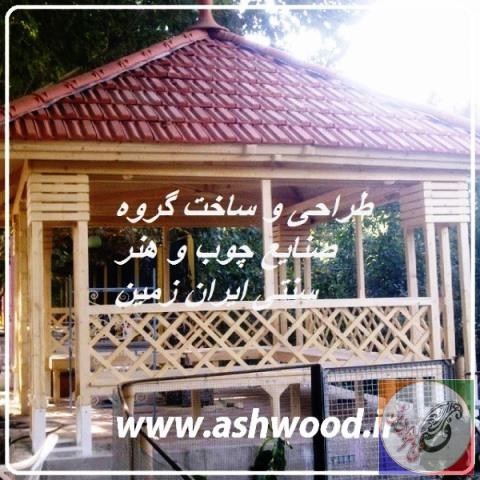 بزرگترین سازه چوبی الاچیق (سایبان ) جهان