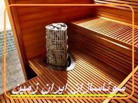 گروه سوناسازان طراح و سازنده برترین و زیباترین سازه های چوبی سونا