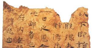اولین کاغذهای دنیا توسط مصریان و چینی ها اختراع شد