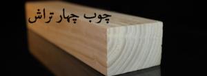 چوب چهار تراش , لیست قیمت و ابعاد انواع چوب چهارتراش روسی