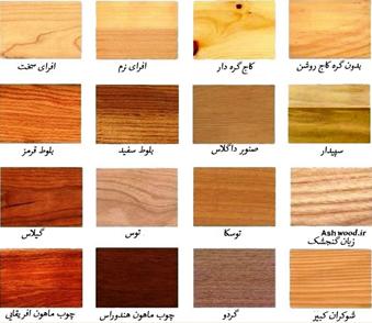 انواع چوب -  طبقه بندی انواع چوب بر اساس رنگ و سایه رنگ