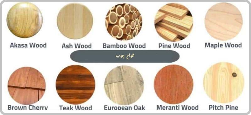 انواع چوب , معرفی و شناخت انواع چوب
