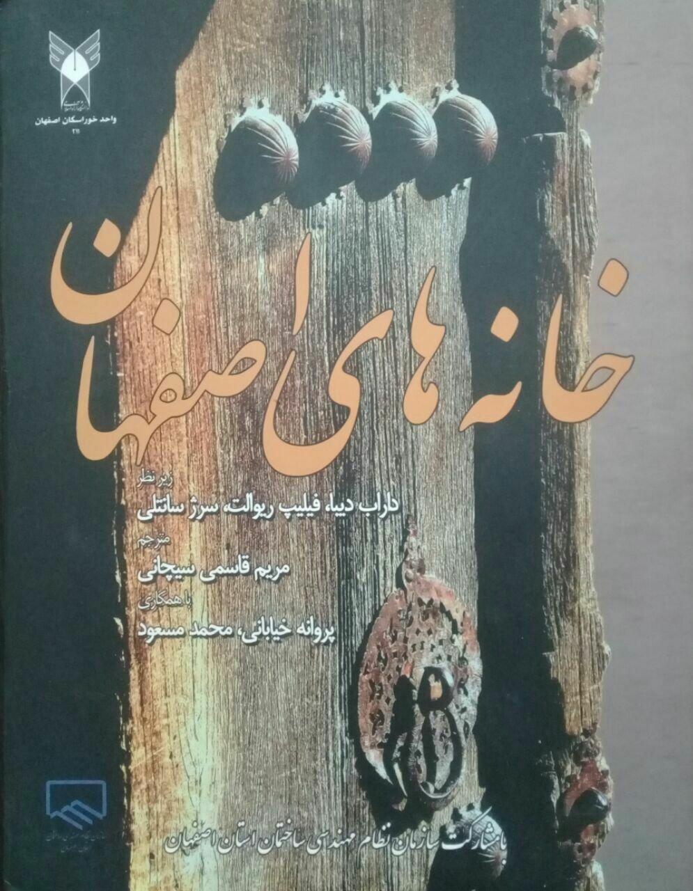 خانه های اصفهان