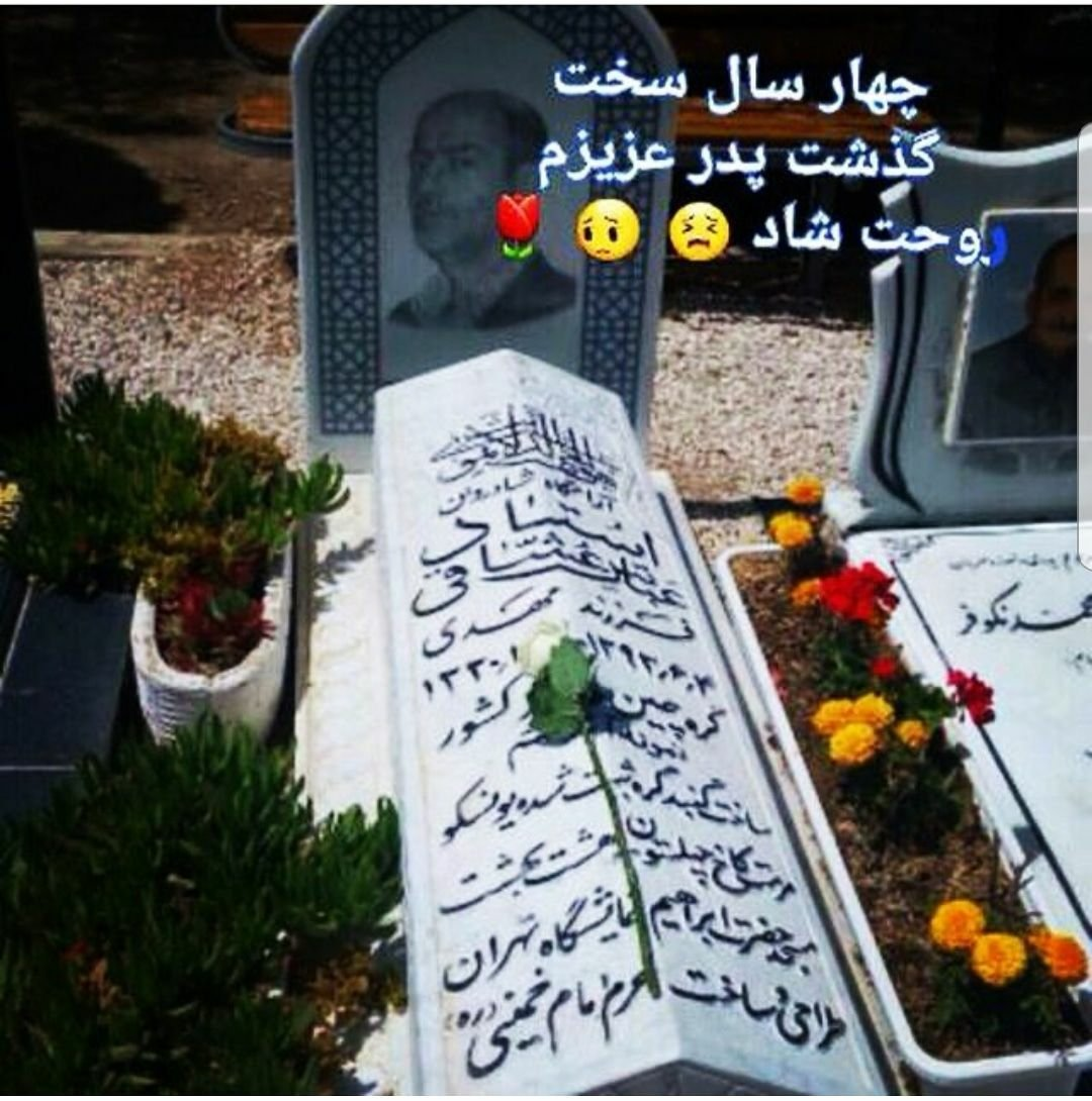 درگذشت استاد عباس عشاقی