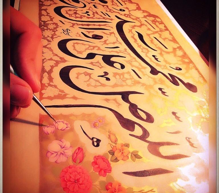 حدیث از پیامبر اسلام با موضوع هنر و دانش
