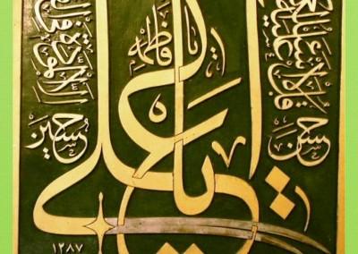 islamic art iran architectur  (48)