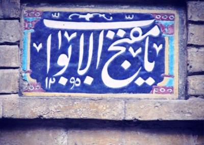 islamic art iran architectur  (77)