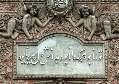islamic art iran architectur  (78)