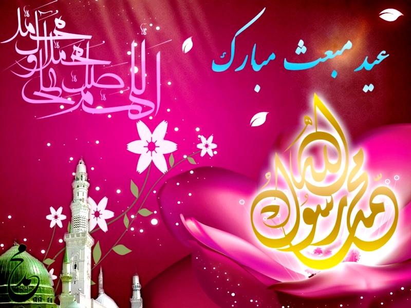 پوستر و عکس عید مبعث , عکس مبعث پیامبر اکرم , عکس نوشته عید ، پیام تبریک مبعث حضرت محمد ( ص )