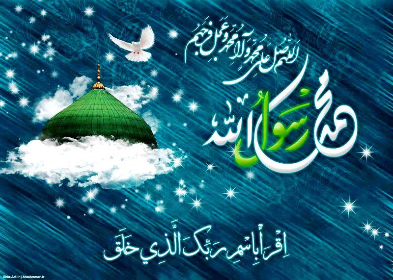 اس ام اس مبعث , تبریک مبعث حضرت محمد ( ص ) مبارک باد