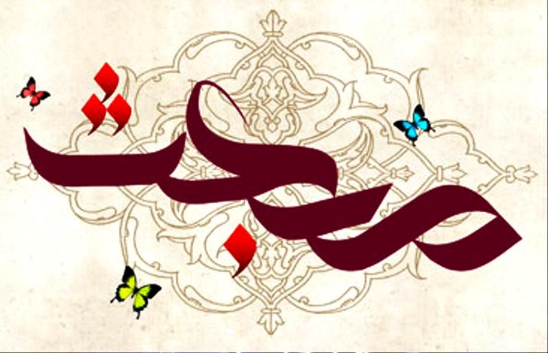 پوستر و عکس عید مبعث , عکس مبعث پیامبر اکرم