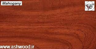 چوب ماهگونی چوب ماهگونی