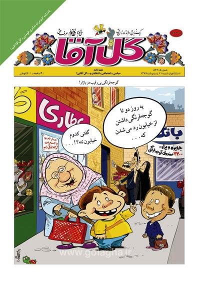 محبوبترین نویسندگان کودک و نوجوان در ایران