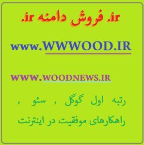 وب سایت صنایع چوب