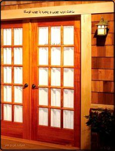 ساخت درب چوبی و دکوراسیون چوبی