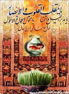 دعای سال تحویل ، عید نوروز مبارک باد