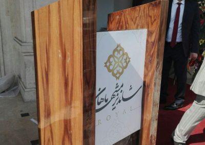 ورودی رستوران ماهان شاندیز ، دکوراسیون لابی
