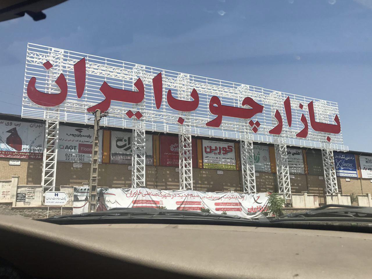 بازار چوب ایران , سایت درودگران تهران