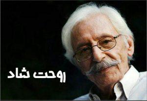 استاد و هنرمند سینمای ایران جمشید مشایخی
