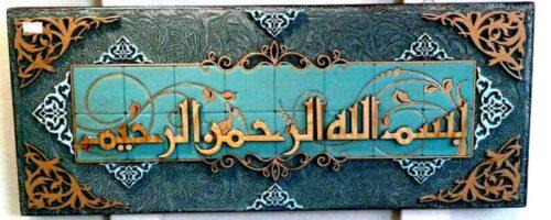 تابلو معرق ( بسم الله الرحمن الرحیم ) روکش پلی استر تابلو معرق ( بسم الله الرحمن الرحیم ) روکش پلی استر