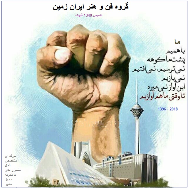 گروه فن و هنر ایران زمین