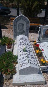 سنگ مزار استاد هنرمند عباس عشاقی