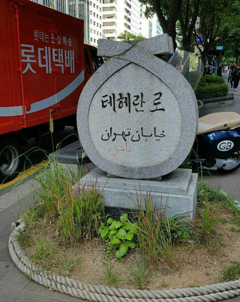 تو کره به رسم احترام بین ملت ها، اسم ی خیابونو گذاشتن تهران و روی یه سنگ حکاکی کردن.