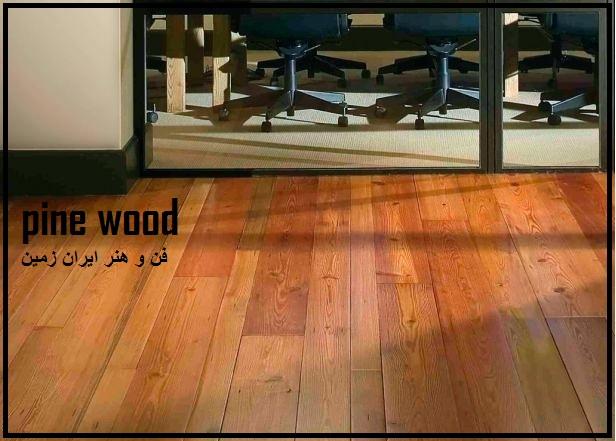 کفپوش چوب کاج