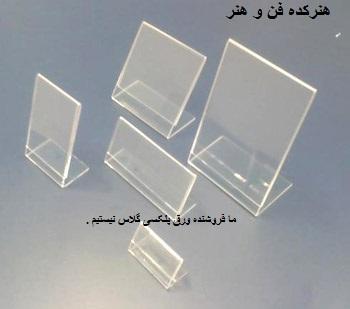 ورق پلکسی گلاس شفاف