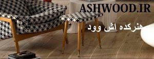 ash wood صنایع چوب