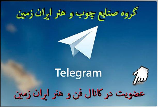 کانال تلگرام فن و هنر ایران زمین