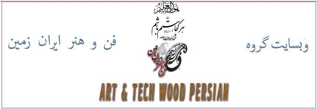وبسایت گروه فن و هنر ایران زمین