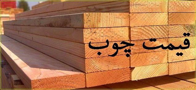 پیش بینی قیمت چوب و عوامل موثر بر آن