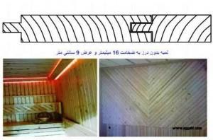 ساخت لمبه چوبی سونا